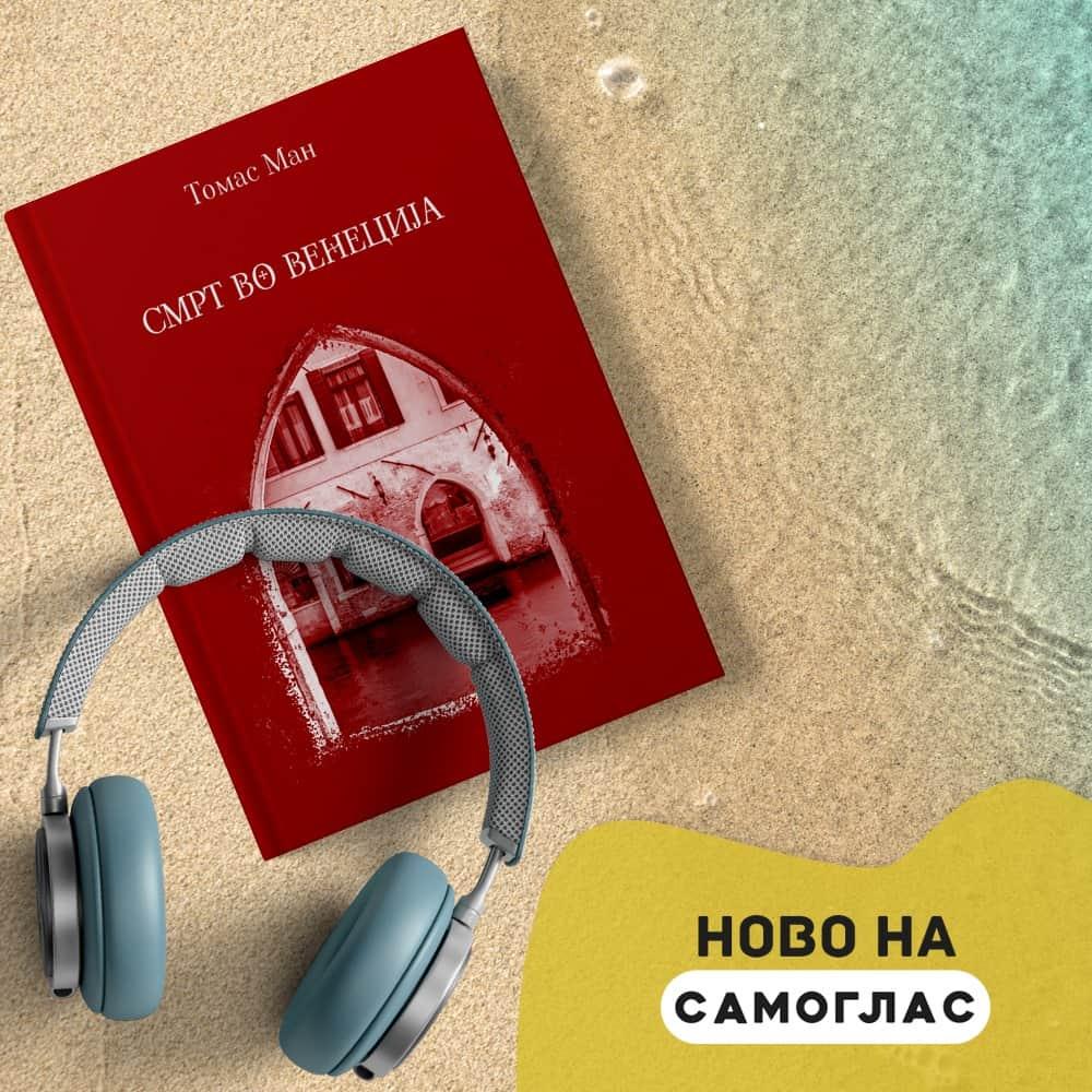 """""""Самоглас"""" – првата платформа за аудио книги на македонски јазик"""