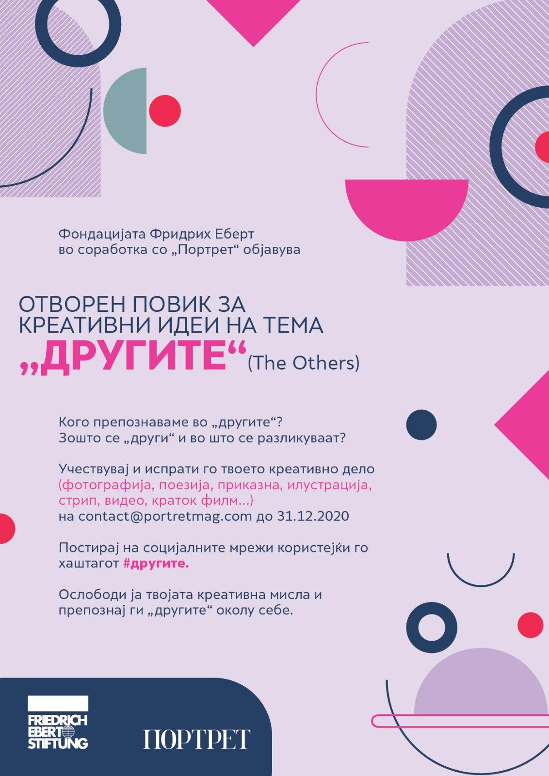 "Отворен повик за креативни дела на тема ""Другите"" (Тhe Others)"