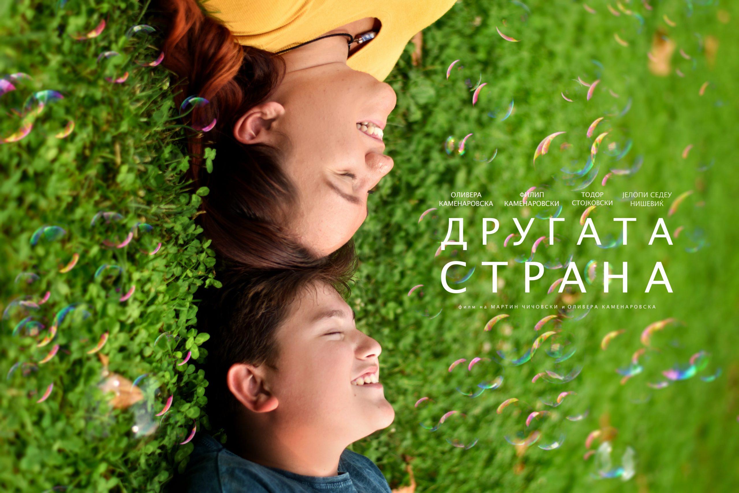 """""""Другата страна"""" – македонски семеен филм за децата кои се принудени да пораснат пребрзо"""