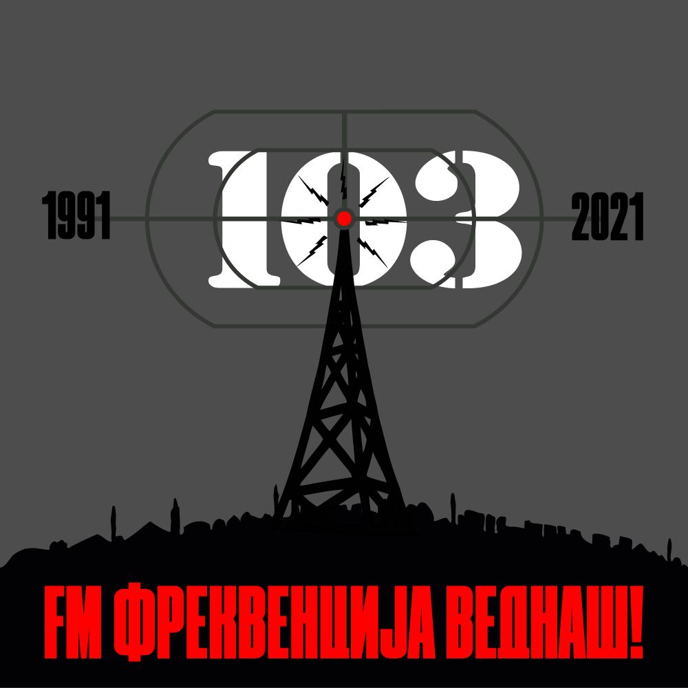 """Гласно против молкот на фреквенцијата на """"Канал 103"""" – прекин на програмата на 1 мај"""