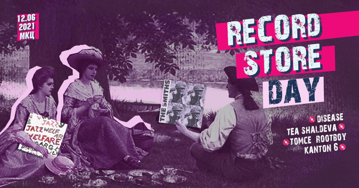 Record Store Day #4 во МКЦ